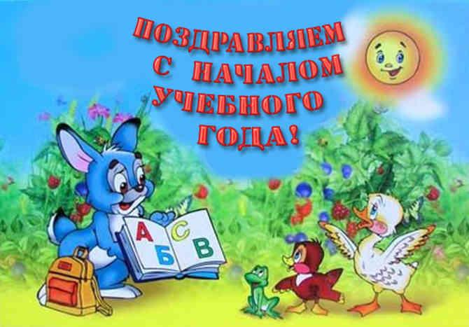 Поздравление в детском саду с днем знаний